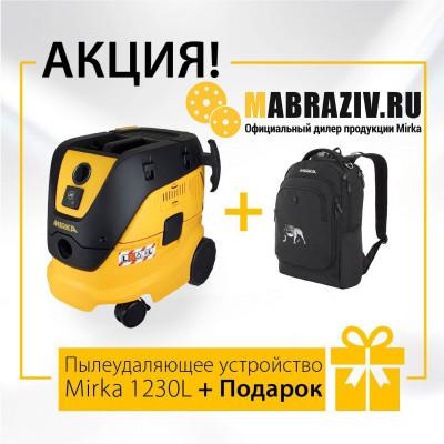 Пылеудаляющее устройство Mirka DE 1230 L AFC 230В
