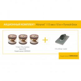 Ручной блок с пылеотводом Mirka 115x230мм +  Abranet 115ммx10м, 3 шт (зерно P240)